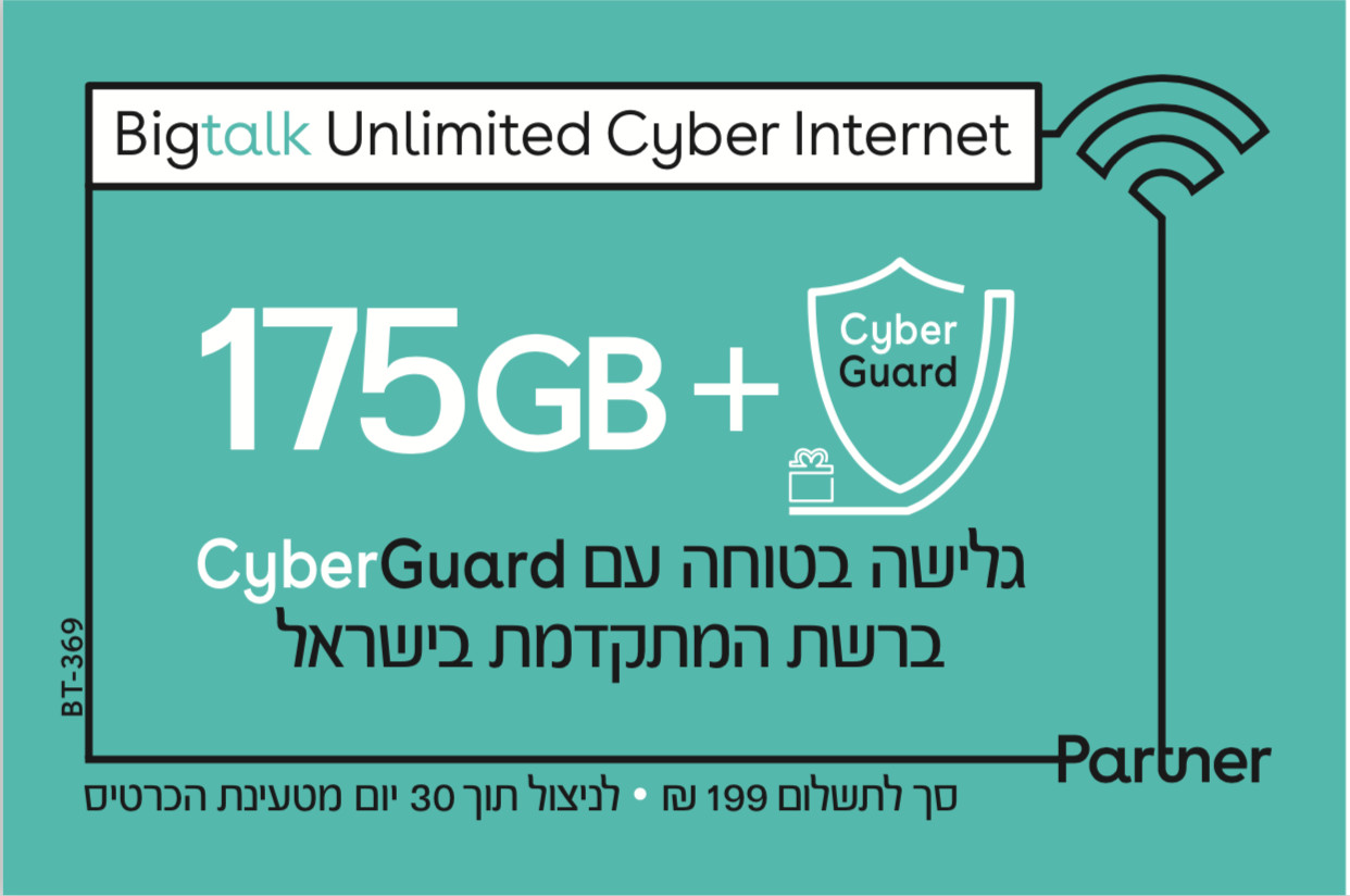 Partner Cyberguard: Safe, Fast and Secure Online Activity